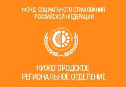 Фонд Социального Страхования Нижегородское отделение