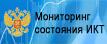 Мониоринг ИКТ